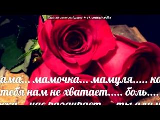 «иаиочка» под музыку Наталья Могилевская-спасибо мама - День закончился вчера Мам, скучаю без тебя Спасибо, мама, за силу и веру