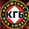 Женские бои в грязи: КГБ - Крымские Грязевые Бои