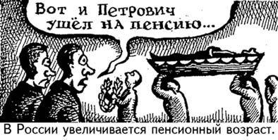 Картинки по запросу пенсионеры и чиновники россии картинки