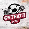 KFC-football