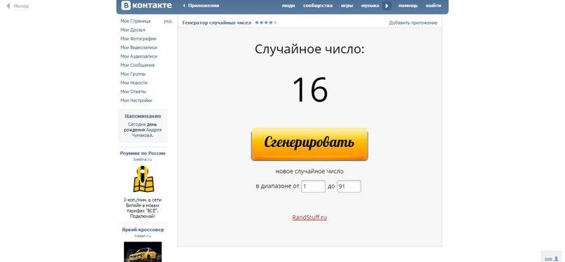 Советск онлайн в контакте знакомства эротические фото дружковка