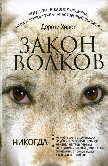 Закон волков. Дороти Херст