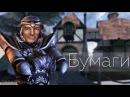 Пузантос Бумаги Morrowind