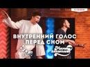 Внутренний Голос перед Сном Мамахохотала на НЛО-TV