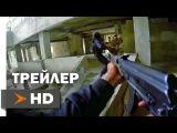 Хардкор Официальный Трейлер #1 (2016) - США, Россия, Фильм от Первого Лица HD