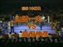 UWF 1985 |  Kazuo Yamazaki vs. Nobuhiko Takada