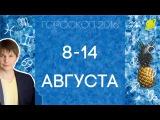 гороскоп недели 8-14 августа: по дням недели до 13.48 мин, для близнецов 16.12-17.10 мин.
