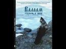 Валаам - ступень к небу фильм о жизни Валаамского монастыря