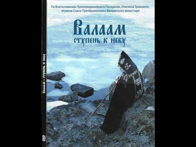 Валаам - ступень к небу (фильм о жизни Валаамского монастыря)