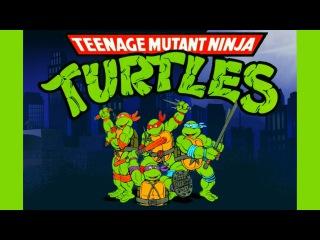 Черепашки ниндзя песня на русском Мы не жалкие букашки ♫ Teenage Mutant Ninja Turtles Song Theme