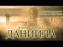 12 Книга пророка Даниила — глава 11 «Антихристы прошлого и антихрист будущего»