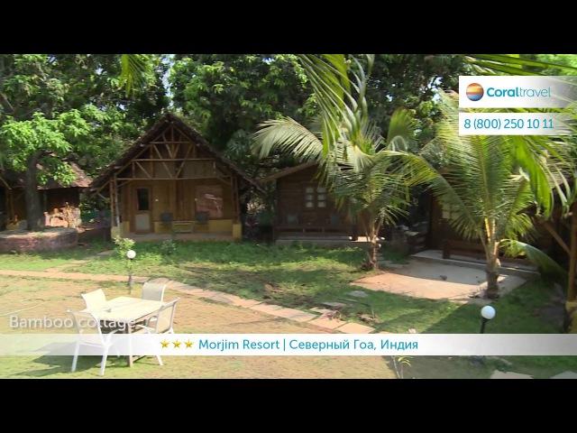 Morjim Resort 3*, Северный Гоа, Индия