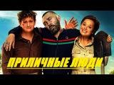 Приличные люди [комедия со Шнуром] русский фильм
