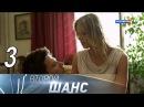 Второй шанс 3 серия (2013) Русская мелодрама сериал HD