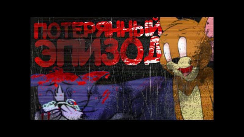 Том и Джерри Потерянный эпизод (Подвал Тома/Tom's Basement)