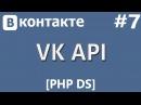 VK API [PHP Devel Studio] [Урок 7] - Онлайн и Дата Оффлайн Пользователя