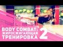 Жиросжигающая тренировка Body Combat: часть 2