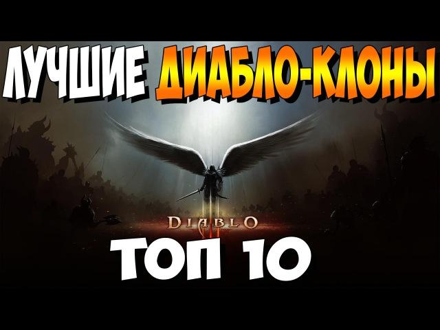 ЛУЧШИЕ ДИАБЛО КЛОНЫ ТОП 10