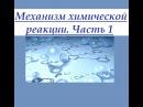 Механизмы химических реакций. Часть 1. Органическая химия.