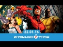 Игромания Утром 22 января 2016 (Marvel, Mortal Kombat X, Electronic Arts, The Banner Saga)