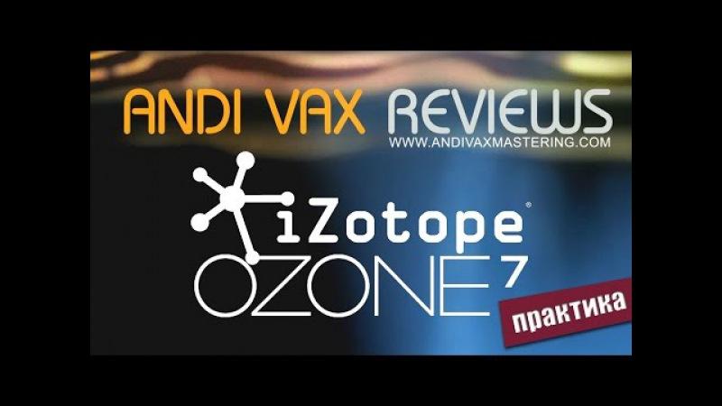 029 - Мастеринг в iZotope Ozone 7 (практика)