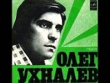 Олег Ухналёв - Небо моё (А.Зацепин - Л.Дербенёв)