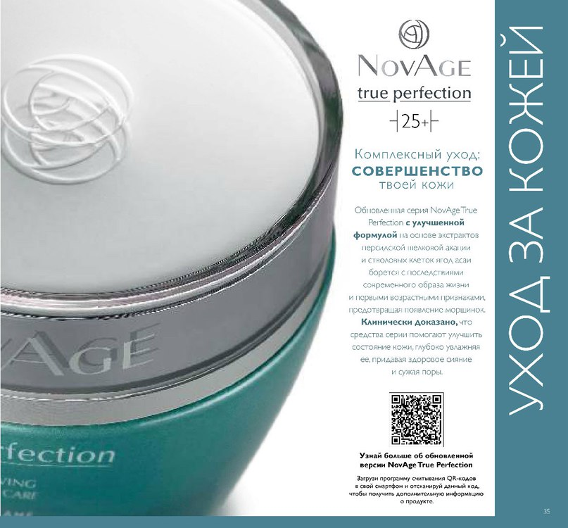 Набор NovAge True Perfection код 28970