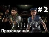 Resident Evil HD Remaster 2015 - Прохождение [Часть 2]