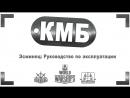 КМБ №3. Эсминцы: руководство по эксплуатации