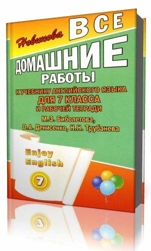 Энджой Инглиш Решебник 9 Класс