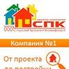СПК: строительство домов в Калининграде