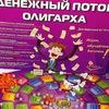 """Игра """" Денежный поток Олигарха"""""""