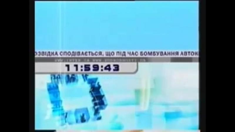 Часы и заставка новостей (Интер, 2003)