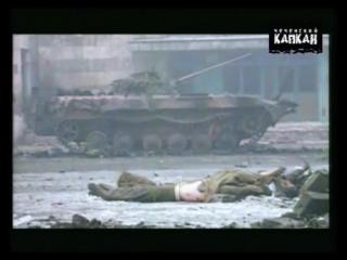 ДФ. Война в Чечне. ШТУРМ. Чеченский капкан, 2 серия