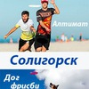Алтимат и дог-фрисби Солигорск