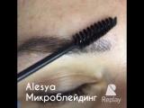 Зажившие Alesya Микроблейдинг