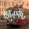 РетроПитер - Музей транспорта для Вас