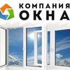 """""""Компания Окна""""   окна ПВХ ,Череповец"""
