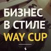 Бизнес в стиле Way Cup