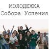 Молодежка Собора Успения Пресвятой Богородицы