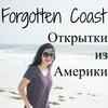 Forgotten Coast   Открытки из Америки