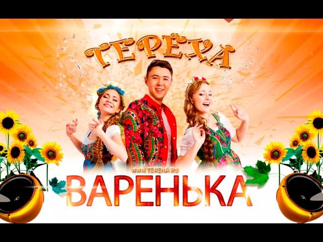 Фолк - группа Терёха - Варенька