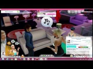 The Sims4 Безнадежные мечтатели№7 Приглашение на свидание или как сбежать с работы