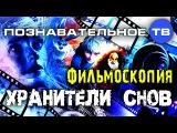 Фильмоскопия Хранители снов (Познавательное ТВ, Владимир Девятов)
