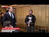 Задержан  Эрик Давидович по подозрению в покушении на президента Ингушетии