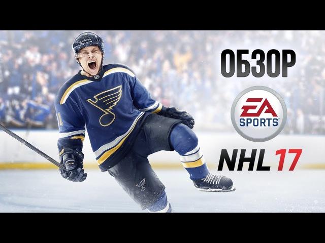NHL 17 - Подарок фанатам к столетию НХЛ (ОбзорReview)