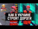 Руки из одного места! Правда о том, как строят дороги в Украине — Дизель Шоу 2015 ЮМОР ICTV