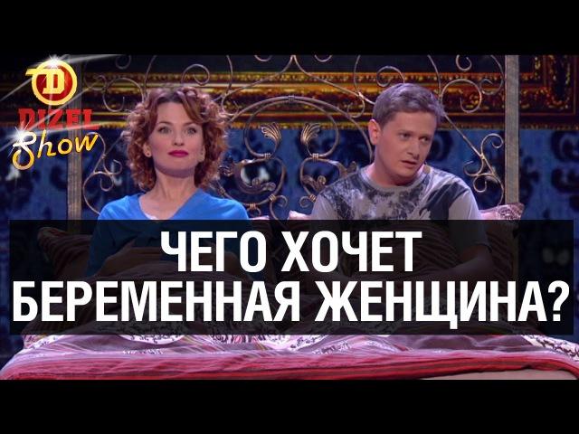 Беременная жена издевается над своим мужем Дизель Шоу 2015 ЛУЧШЕЕ ЮМОР ICTV