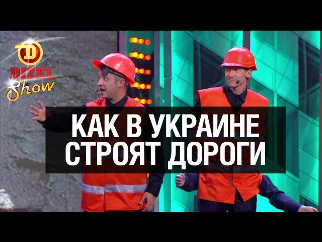 Как в Украине строят дороги — Дизель Шоу — выпуск 3, 04.12 » Freewka.com - Смотреть онлайн в хорощем качестве