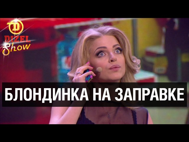 Блондинка на заправке: как довести водителей до безумия — Дизель Шоу - выпуск 3, 04.12